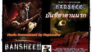 [Full Movie] บันชี่ซาตานนรก Banshee 2009 พากย์ไทย เต็มเรื่อง [Recommend By NopLucifer]