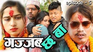 मेरी बास्सैका भट्भटेले गरे तेश्रो बिहे || Gazzab chha ba || Nepali comedy Serial || Episode 5