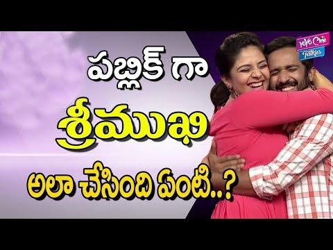 Srimukhi Lip Kiss to Ravi On Patas Stage  | పబ్లిక్ గా శ్రీముఖి అలా చేసిందేంటి | YOYO CineTalkies