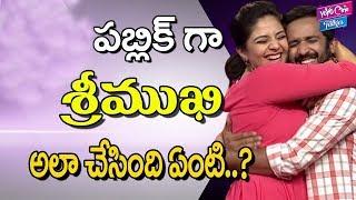 Srimukhi Lip Kiss to Ravi On Patas Stage    పబ్లిక్ గా శ్రీముఖి అలా చేసిందేంటి   YOYO CineTalkies