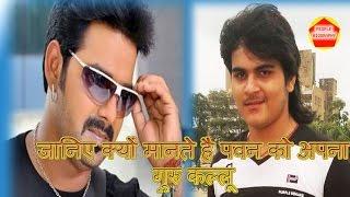 जानिए क्यों मानते है पवन को अपना गुरु कल्लू जी। Bhojpuri News