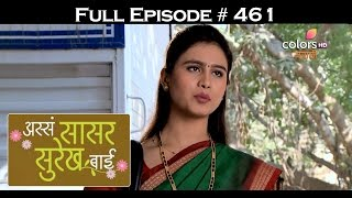Asa Saasar Surekh Bai‬ - 7th January 2017 - असा सासर सुरेख बाई - Full Episode HD