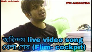Arindom Live video unplugged Song Khela shesh with lyrics /Flim cockpit/Music And gossip