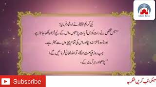 Best Urdu Islamic Hadees|Best Top Quote about life of all time in Urdu