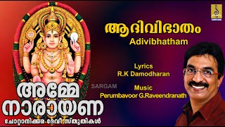 Adivibhatham - a song from the Album Amme Narayana Sung by Unni Menon