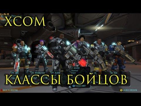 Xxx Mp4 XCOM Классы бойцов и их развитие 3gp Sex
