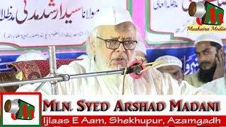 Maulana Syed Arshad Madani, Shekhupur Jalsa 2017, Madarsa Shekhul Islam, Azamgadh, Mushaira Media