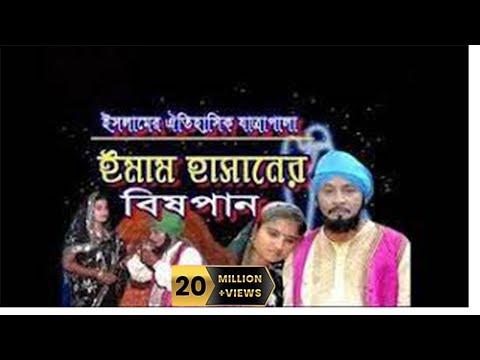 ইমাম হাসানের বিষ পান  যাত্রা পালা  Emam Hasaner Bish Pan Jatra Pala  Bulbul Audio Center