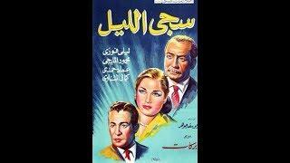 الفيلم النادر جدا  سجى الليل   عماد حمدى محمود المليجى كمال الشناوى