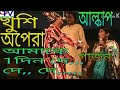 Panchoros Khushi Opera Part 2 Alkap Looto Funny Video Clipe Bangala Comedy HD Gajon mp3