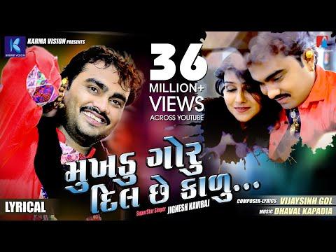 Xxx Mp4 Mukhadu Goru Lyrical Jignesh Kaviraj Video Song New Gujarati Song 2018 3gp Sex
