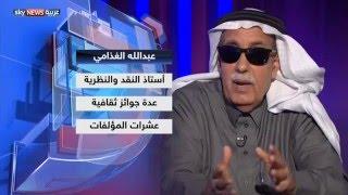 الاستقطاب الإرهابي والعلاقة مع الآخر وتسطيح تويتر مع عبدلله الغذامي في حديث العرب