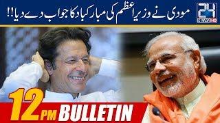News Bulletin| 12:00pm | 24 May 2019 | 24 News HD