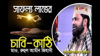 New Bangla waz Mahfil [ Road to Success ]  by Ruhul amin jehadee Nator [ Road to Success ]