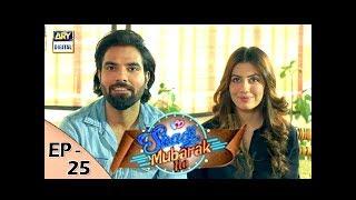 Shadi Mubarak Ho Episode 25 - 15th December 2017 - ARY Digital Drama