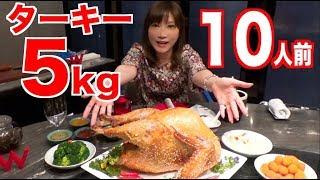 【MUKBANG】 Crispy & Juicy!!! Whole Roasted Turkey [10 Servings] 5Kg [IN Beijing] W HOTEL [Click CC]