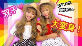 【ギャル急増企画】中学2年生合唱部ちゃんと双子ギャルに大変身!!