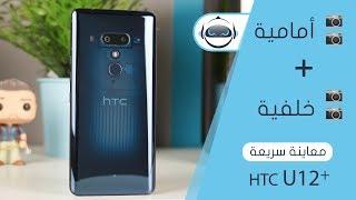 معاينة اتش تي سي يو 12 بلس - HTC U12 Plus