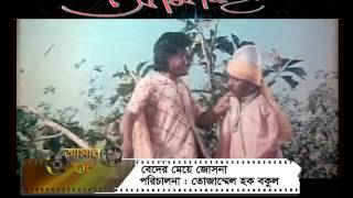 Amar Chobi Ep 737   Dildar   02 05 16  x264