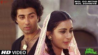 Bol Do Mithe Bol Sohniye | Sohni Mahiwal | Full Song HD | Sunny Deol, Poonam Dhillon | Shabbir Kumar
