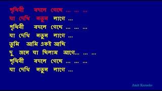 Prithibi Bodle Gechhe (Karaoke) - Kishore Kumar