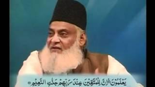 Surah Al Qalam/Noon Complete Dr Israr