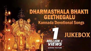 B K Sumitra | Dharmasthala Bhakti Geethegalu | Kannada Devotional Songs | Lord Shiva Kannada Songs