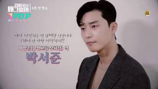 Park Seo Joon - whats wrong with secretary kim 김비서 가 왜 그럴 - behind the scene