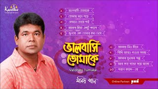 Monir Khan - Bhalobashi Tomake | ভালবাসি তোমাকে | Full Audio Album