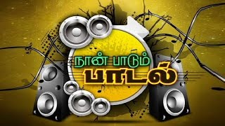 Naan Paadum Paadal - Team Performance | Patriotic Songs - Independence day Special | Kalaignar TV