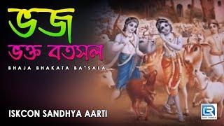 Iskcon Sandhya Aarti | Bhaja Bhakata Batsala | Hare Krishna