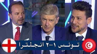 ردة فعل آرسين فينغر والمحللين بعد مباراة تونس و انجلترا | كأس العالم 2018