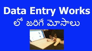 Data entry work fack news and Data entry work introduction||data entry jobs telugu