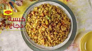 معجون الطهي الخليجي من ماجي: وصفة كبسة دجاج