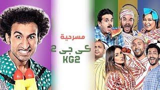 Masrah Masr ( KG 2) | مسرح مصر - كى جى 2