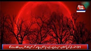 SUPER Blue Blood Moon Eclipse Visible in Pakistan Today