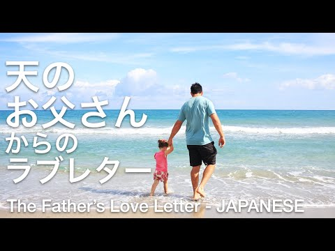 Xxx Mp4 「天のお父さんからのラブレター」Father's Love Letter JAPANESE 3gp Sex