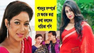 শাবনুরের সম্পর্কে যে অবাক করা কথা বললেন নায়িকা পপি | Actress Shabnur | Popy | Bangla News Today