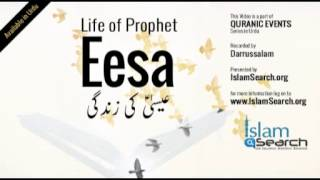 Events of Prophet Eesa's life (Urdu) -