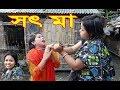 সৎ মা। নতুন ২০১৯। জীবন বদলে দেওয়া শর্ট ফিল্ম। অনুধাবন। bangla natok ZAR tv bd