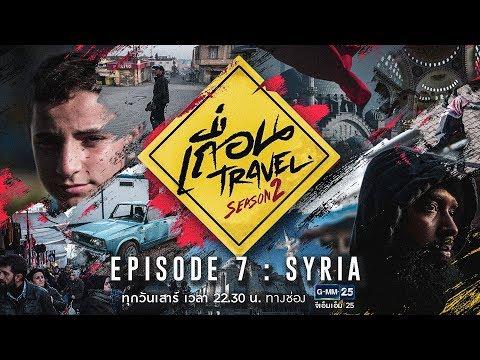 เถื่อน Travel Season 2 EP.7 Syria น้ำตาแห่งซีเรีย วันที่ 28 กรกฎาคม 2561