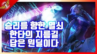 [CC] The key of teamfight, the importance of ADC being alive [ Game full ]