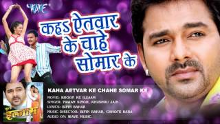 Superhit Songs - Kaha Aitwar Ke - Pawan Singh - Khoon Ke Ilzaam - Bhojpuri Hot Songs 2017