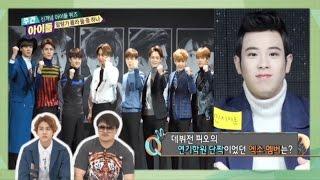 (Weekly Idol EP.199) Block B P.O Best Friend is EXO?