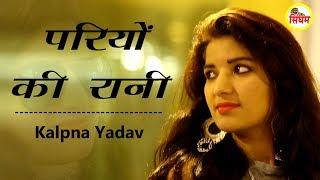 परियों की रानी - Kalpna Yadav - Superhit हरयाणवी Song - Daya Ram Ji - Singham Haryanvi