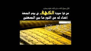 سورة الكهف  koran karim
