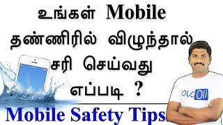 உங்கள் Mobile தண்ணிரில் விழுந்தால் சரி செய்வது  எப்படி - Tamil Tech loud oli