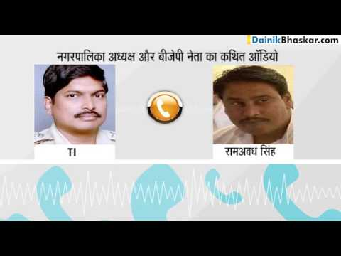 Xxx Mp4 BJP Leader Abuses Policeman On Call Threaten To Suspend Audio Goes Viral 3gp Sex
