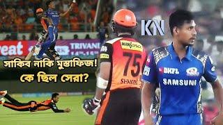 সাকিব-মুস্তাফিজের মুখামুখি ম্যাচে কে সেরা? সাকিব না মুস্তাফিজ? জানুন | Shakib IPL | Mustafiz IPL