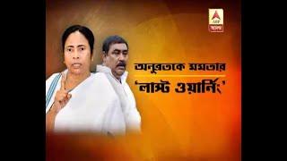 Mamata Banerjee warns Anubrata Mondal